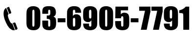 03-5917-0356
